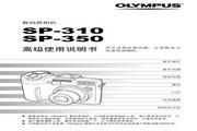 奥林巴斯 SP-350数码相机 使用说明书