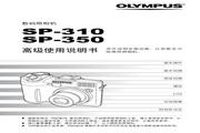 奥林巴斯 SP-310数码相机 使用说明书