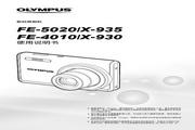 奥林巴斯 FE-4010数码相机 使用说明书