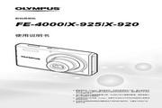 奥林巴斯 X-920数码相机 使用说明书