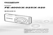 奥林巴斯 X-925数码相机 使用说明书
