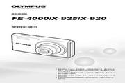 奥林巴斯 FE-4000数码相机 使用说明书