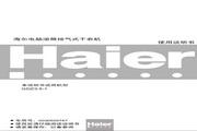 海尔 GDZ3.5-1干衣机 使用说明书