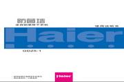海尔 GDZ5-1干衣机 使用说明书