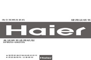 海尔 双桶洗衣机XPB25-0623S型 使用说明书