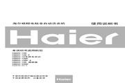 海尔 模糊电脑全自动洗衣机XQB50-10型 使用说明书