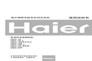 海尔 模糊电脑全自动洗衣机XQB45-20A型 使用说明书