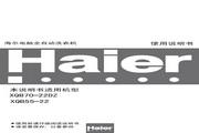海尔 全自动洗衣机XQB70-22DZ型 使用说明书