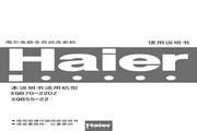 海尔 全自动洗衣机XQB55-22型 使用说明书