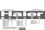 海尔 双桶洗衣机XPB62-21S型 使用说明书