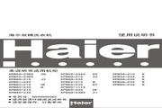 海尔 双桶洗衣机XPB65-111S型 使用说明书