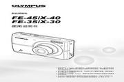 奥林巴斯 X-40数码相机 使用说明书