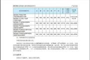 汇川MD380-7T132G型高性能矢量变频器使用说明书