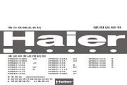 海尔 双桶洗衣机XPB52-23S型 使用说明书