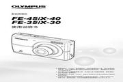 奥林巴斯 FE-45数码相机 使用说明书