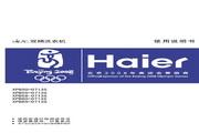海尔 双桶洗衣机XPB50-0713S型 使用说明书