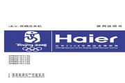 海尔 双桶洗衣机XPB55-0713S型 使用说明书