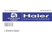 海尔 双桶洗衣机XPB58-0713S型 使用说明书