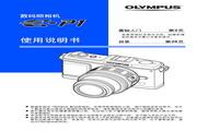 奥林巴斯 E-P1数码相机 使用说明书