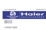 海尔 双桶洗衣机XPB60-0713S型 使用说明书