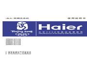 海尔 双桶洗衣机XPB65-0713S型 使用说明书