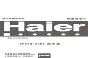 海尔 双桶洗衣机XPB58-23DS型 使用说明书