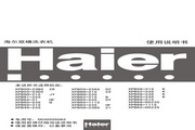 海尔 双桶洗衣机XPB62-0523S型 使用说明书