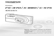 奥林巴斯 X-880数码相机 使用说明书