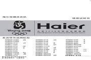 海尔 双桶洗衣机XPB65-0523S型 使用说明书