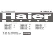 海尔 双桶洗衣机XPB66-21S型 使用说明书<br />