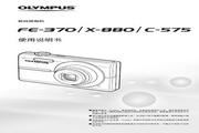 奥林巴斯 FE-370数码相机 使用说明书
