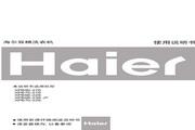 海尔 双桶洗衣机XPB75-27S型 使用说明书