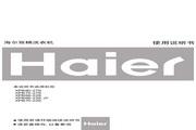 海尔 双桶洗衣机XPB68-23S/JY型 使用说明书