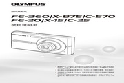奥林巴斯 FE-20数码相机 使用说明书