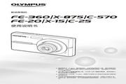 奥林巴斯 X-875数码相机 使用说明书