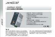 芯惠通KorenixJetNet3005工业级以太网交换机产品说明书