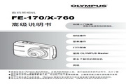 奥林巴斯 X-760数码相机 使用说明书