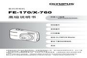奥林巴斯 FE-170数码相机 使用说明书