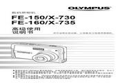 奥林巴斯 X-735数码相机 使用说明书
