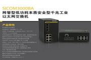 东土SICOM3000BA网管型低功耗本质安全型千兆工业以太网交换机产品说明