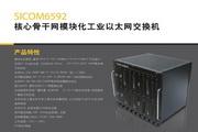 东土SICOM6592核心骨干模块化工业以太网交换机产品说明书