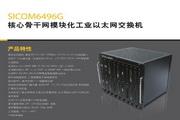 东土SICOM6496G核心骨干模块化工业以太网交换机产品说明书
