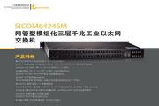 东土SICOM6424SM网管型模块化三层千兆工业以太网交换机产品说明书