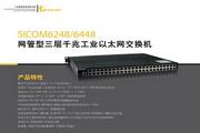 东土SICOM6248网管型模块化三层千兆工业以太网交换机产品说明书