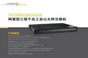 东土SICOM6448网管型模块化三层千兆工业以太网交换机产品说明书