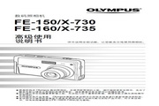 奥林巴斯 FE-150数码相机 使用说明书