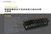 东土SICOM4000网管型模块化千兆多业务工业以太网交换机产品说明书