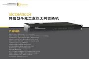 东土SICOM3024网管型千兆工业以太网交换机产品说明书