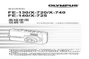 奥林巴斯 X-740数码相机 使用说明书