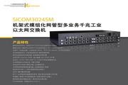 东土SICOM3024SM机架式模组化网管型多业务千兆工业以太网